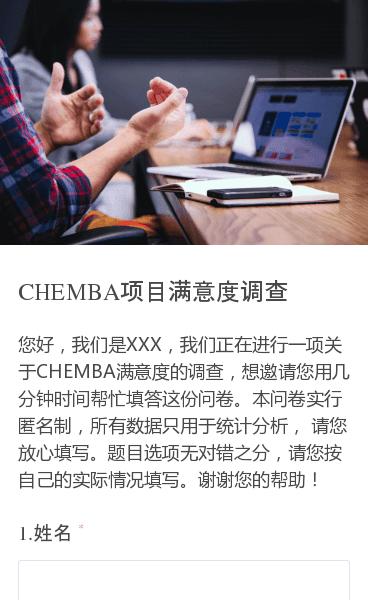 您好,我们是XXX,我们正在进行一项关于CHEMBA满意度的调查,想邀请您用几分钟时间帮忙填答这份问卷。本问卷实行匿名制,所有数据只用于统计分析, 请您放心填写。题目选项无对错之分,请您按自己的实际情况填写。谢谢您的帮助!