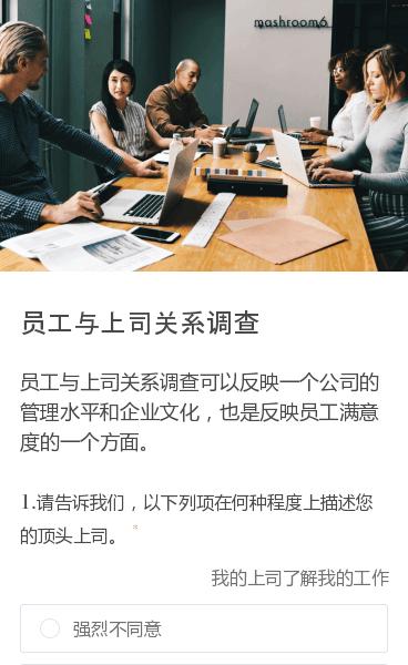 员工与上司关系调查可以反映一个公司的管理水平和企业文化,也是反映员工满意度的一个方面。
