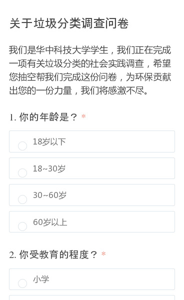 我们是华中科技大学学生,我们正在完成一项有关垃圾分类的社会实践调查,希望您抽空帮我们完成这份威廉希尔公司app,为环保贡献出您的一份力量,我们将感激不尽。