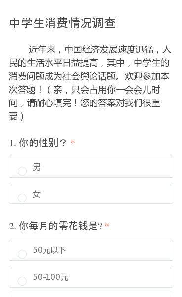 近年来,中国经济发展速度迅猛,人民的生活水平日益提高,其中,中学生的消费问题成为社会舆论话题。欢迎参加本次答题!(亲,只会占用你一会会儿时间,请耐心填完!您的答案对我们很重要)