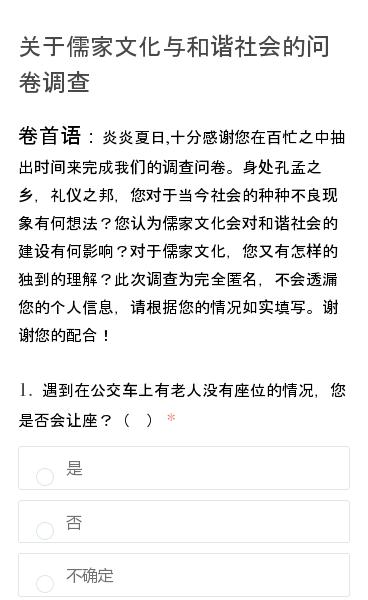 卷首语:炎炎夏日,十分感谢您在百忙之中抽出时间来完成我们的调查问卷。身处孔孟之乡,礼仪之邦,您对于当今社会的种种不良现象有何想法?您认为儒家文化会对和谐社会的建设有何影响?对于儒家文化,您又有怎样的独到的理解?此次调查为完全匿名,不会透漏您的个人信息,请根据您的情况如实填写。谢谢您的配合!