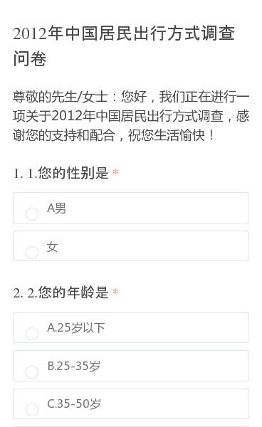 尊敬的先生/女士:您好,我们正在进行一项关于2012年中国居民出行方式调查,感谢您的支持和配合,祝您生活愉快!