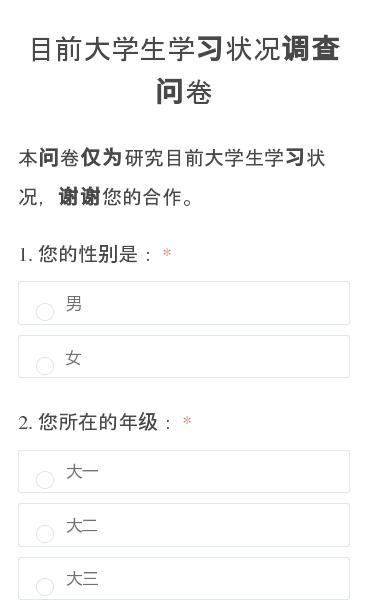 本问卷仅为研究目前大学生学习状况,谢谢您的合作。