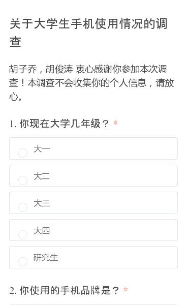 胡子乔,胡俊涛 衷心感谢你参加本次调查!本调查不会收集你的个人信息,请放心。
