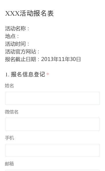活动名称:地点:活动时间:活动官方网站:报名截止日期:2013年11年30日