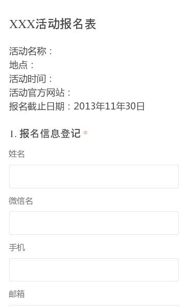 活动名称:地点:活动时间:活动官方网站:报名截止日期:xx年xx月xx日