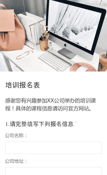 你好,感谢您有兴趣参加XX公司举办的培训课程,请在此填写报名具体信息。如需了解更加具体的课程信息,请访问官方网站www.xxxx.com。谢谢!