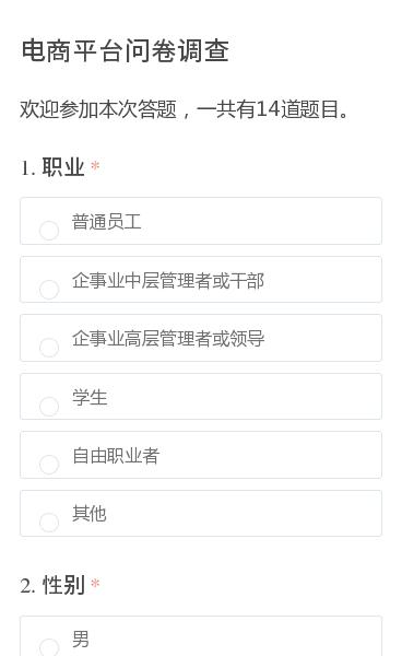 欢迎参加本次答题,一共有14道题目。