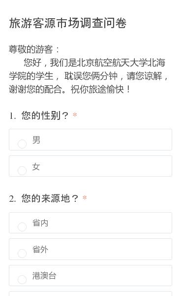 尊敬的游客:   您好,我们是北京航空航天大学北海学院的学生, 耽误您俩分钟,请您谅解,谢谢您的配合。祝你旅途愉快!