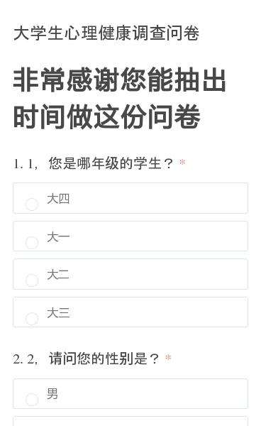 非常感谢您能抽出时间做这份问卷