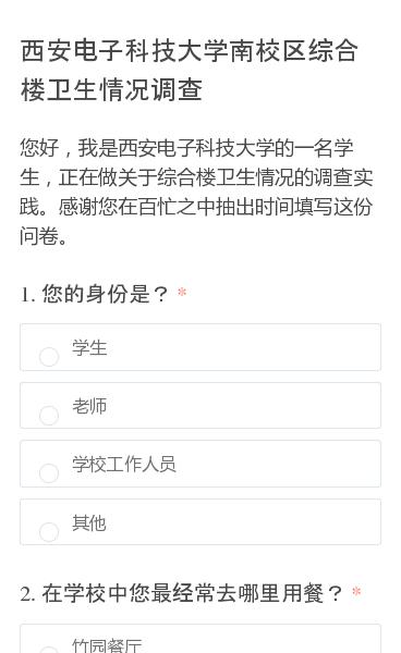 您好,我是西安电子科技大学的一名学生,正在做关于综合楼卫生情况的调查实践。感谢您在百忙之中抽出时间填写这份问卷。