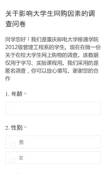 同学您好!我们是重庆邮电大学移通学院2012级管理工程系的学生。现在在做一份关于在校大学生网上购物的调查。该数据仅用于学习、实验课程用。我们采用的是匿名调查,你可以放心填写。谢谢您的合作