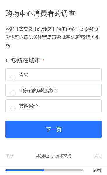 欢迎【青岛及山东地区】的用户参加本次答题,你也可以微信关注青岛万象城答题,获取精美礼品