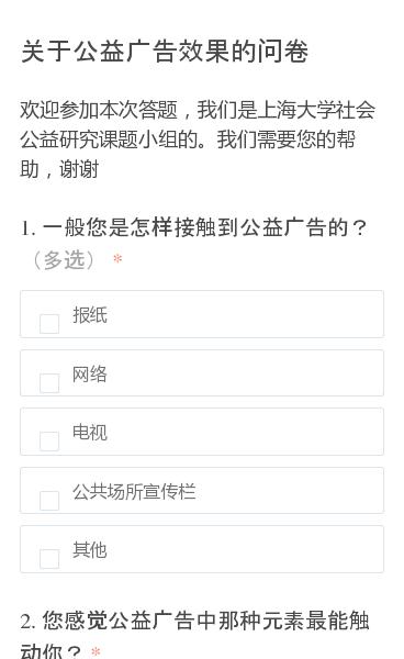 欢迎参加本次答题,我们是上海大学社会公益研究课题小组的。我们需要您的帮助,谢谢