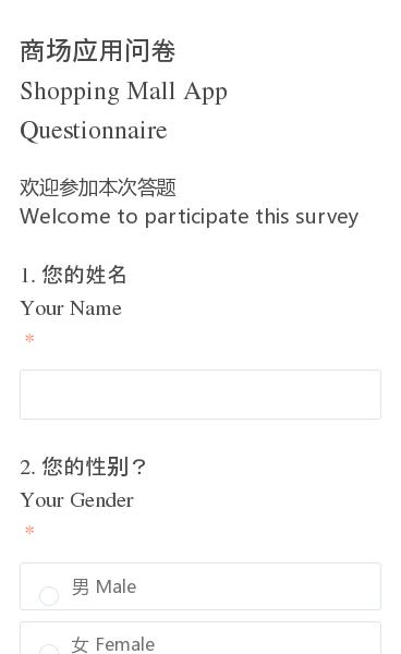欢迎参加本次答题Welcome to participate this survey