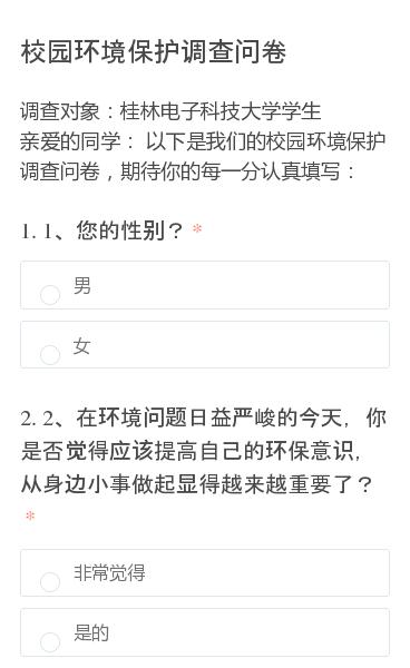 调查对象:桂林电子科技大学学生亲爱的同学:  以下是我们的校园环境保护调查问卷,期待你的每一分认真填写: