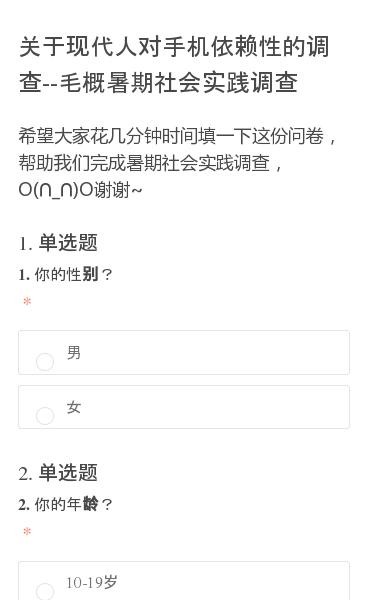 希望大家花几分钟时间填一下这份问卷,帮助我们完成暑期社会实践调查,O(∩_∩)O谢谢~