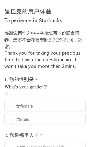 感谢您百忙之中抽空来填写这份调查问卷,最多不会花费您超过2分钟时间,谢谢。 Thank you for taking your precious time to finish the questionnaire,it won't take you more than 2mins.