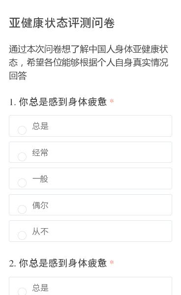 通过本次问卷想了解中国人身体亚健康状态,希望各位能够根据个人自身真实情况回答