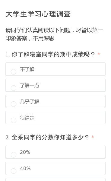 请同学们认真阅读以下问题,尽管以第一印象答案,不用深思