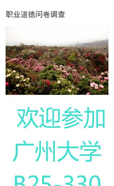 欢迎参加广州大学B25-330问卷调查