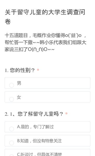 十五道题目,毛概作业你懂得o(′益`)o , 帮忙答一下撒~~韩小乐代表我们组跟大家说三扣了O(∩_∩)O~~