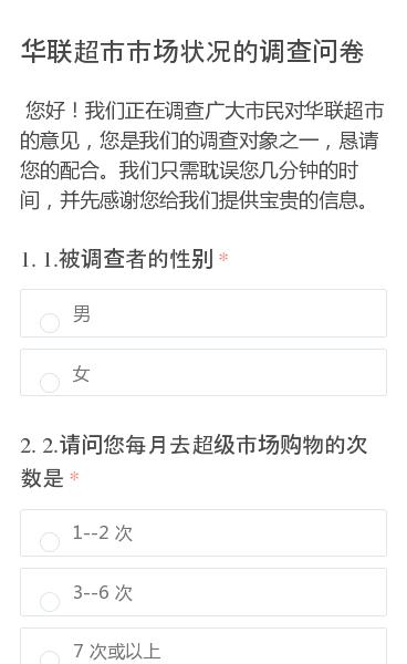 您好!我们正在调查广大市民对华联超市的意见,您是我们的调查对象之一,恳请您的配合。我们只需耽误您几分钟的时间,并先感谢您给我们提供宝贵的信息。