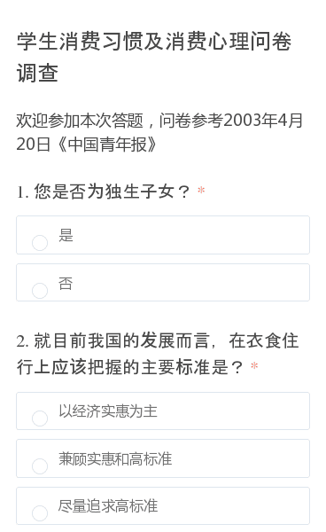 欢迎参加本次答题,问卷参考2003年4月20日《中国青年报》