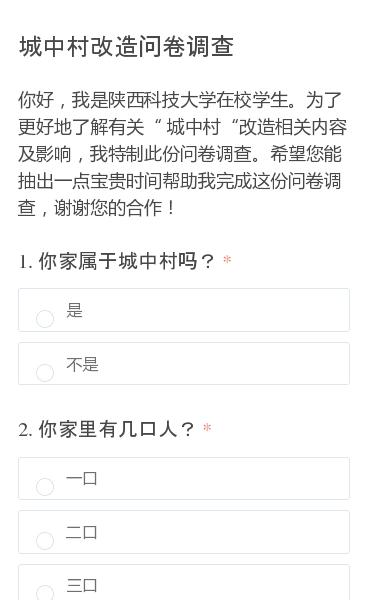 """你好,我是陕西科技大学在校学生。为了更好地了解有关"""" 城中村""""改造相关内容及影响,我特制此份问卷调查。希望您能抽出一点宝贵时间帮助我完成这份问卷调查,谢谢您的合作!"""