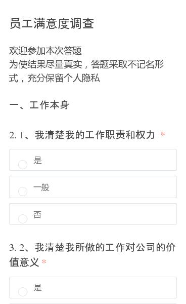 欢迎参加本次答题为使结果尽量真实,答题采取不记名形式,充分保留个人隐私