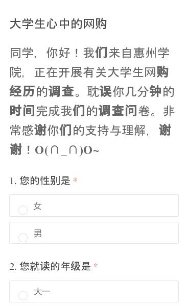 同学,你好!我们来自惠州学院,正在开展有关大学生网购经历的调查。耽误你几分钟的时间完成我们的调查问卷。非常感谢你们的支持与理解,谢谢!O(_)O~