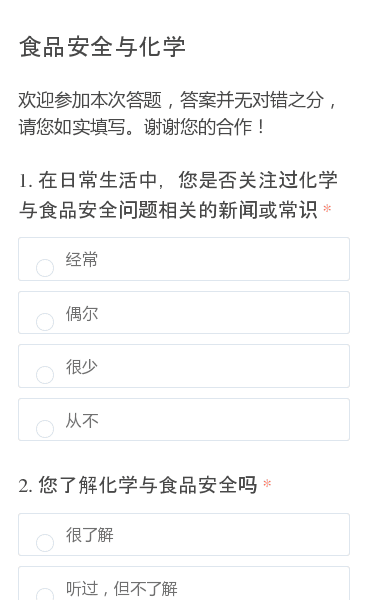 欢迎参加本次答题,答案并无对错之分,请您如实填写。谢谢您的合作!