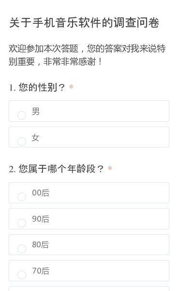 欢迎参加本次答题,您的答案对我来说特别重要,非常非常感谢!