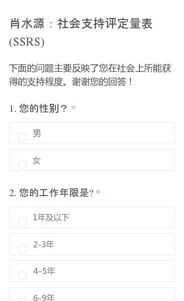 下面的问题主要反映了您在社会上所能获得的支持程度。谢谢您的回答!