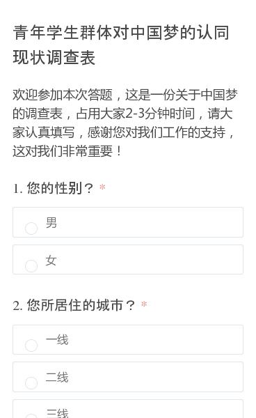 欢迎参加本次答题,这是一份关于中国梦的调查表,占用大家2-3分钟时间,请大家认真填写,感谢您对我们工作的支持,这对我们非常重要!