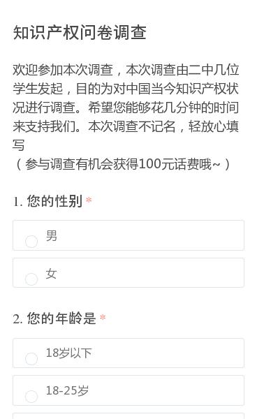欢迎参加本次调查,本次调查由二中几位学生发起,目的为对中国当今知识产权状况进行调查。希望您能够花几分钟的时间来支持我们。本次调查不记名,轻放心填写(参与调查有机会获得100元话费哦~)