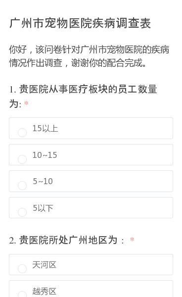 你好,该问卷针对广州市宠物医院的疾病情况作出调查,谢谢你的配合完成。