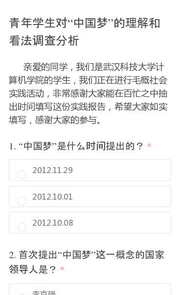 亲爱的同学,我们是武汉科技大学计算机学院的学生,我们正在进行毛概社会实践活动,非常感谢大家能在百忙之中抽出时间填写这份实践报告,希望大家如实填写,感谢大家的参与。