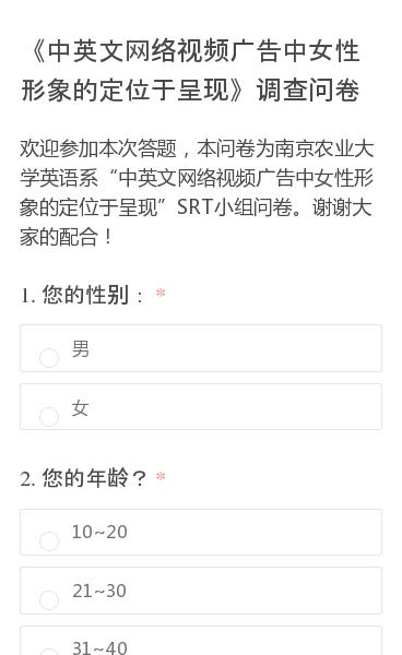 """欢迎参加本次答题,本问卷为南京农业大学英语系""""中英文网络视频广告中女性形象的定位于呈现""""SRT小组问卷。谢谢大家的配合!"""