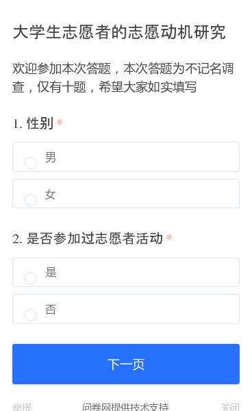 欢迎参加本次答题,本次答题为不记名调查,仅有十题,希望大家如实填写