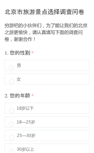 穷游吧的小伙伴们,为了能让我们的北京之游更愉快,请认真填写下面的调查问卷,谢谢合作!