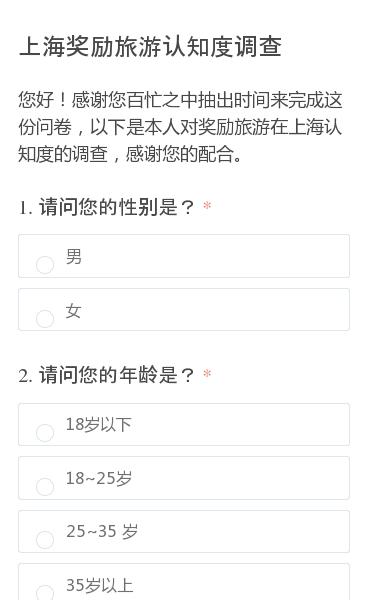 您好!感谢您百忙之中抽出时间来完成这份问卷,以下是本人对奖励旅游在上海认知度的调查,感谢您的配合。