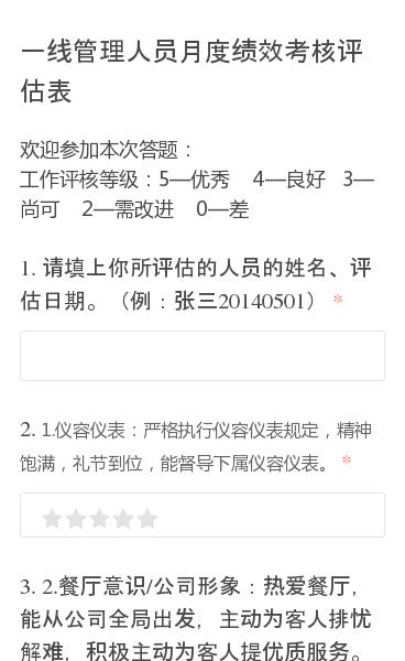 欢迎参加本次答题:工作评核等级:5—优秀 4—良好 3—尚可 2—需改进 0—差