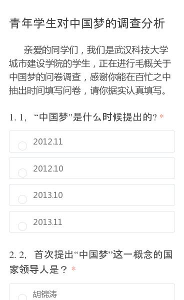 亲爱的同学们,我们是武汉科技大学城市建设学院的学生,正在进行毛概关于中国梦的问卷调查,感谢你能在百忙之中抽出时间填写问卷,请你据实认真填写。