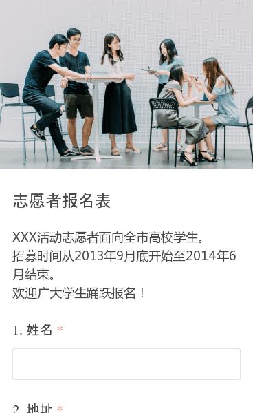 XXX活动志愿者面向全市高校学生。招募时间从2013年9月底开始至2014年6月结束。欢迎广大学生踊跃报名!