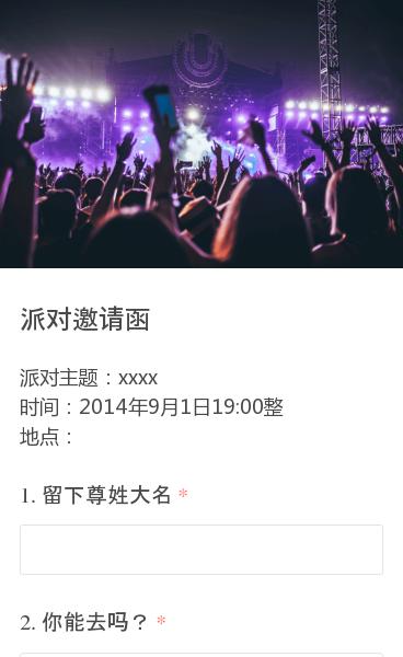 派对主题:xxxx时间:2014年9月1日19:00整地点: