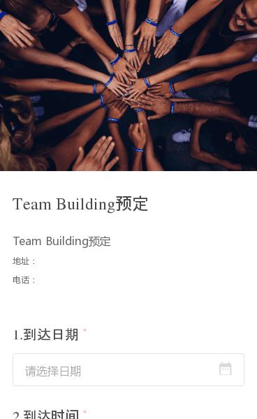 Team Building预定  地址:  电话: