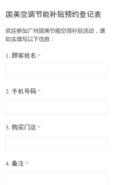 欢迎参加广州国美节能空调补贴活动,请如实填写以下信息: