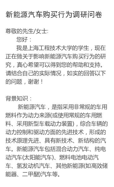 尊敬的先生/女士:   您好:     我是上海工程技术大学的学生,现在正在做关于影响新能源汽车购买行为的研究,真心希望可以得到您的帮助和支持。请结合自己的实际情况,如实的回答以下的问题,谢谢!背景知识:    新能源汽车,是指采用非常规的车用燃料作为动力来源(或使用常规的车用燃料、采用新型车载动力装置),综合车辆的动…