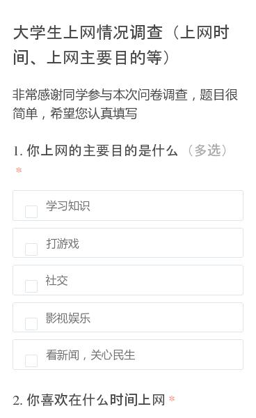 非常感谢同学参与本次问卷调查,题目很简单,希望您认真填写